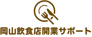 岡山飲食店開業サポート  岡山県での飲食開業ならお任せください。