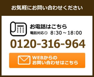 お気軽にお問合せください。お電話は0120-316-964
